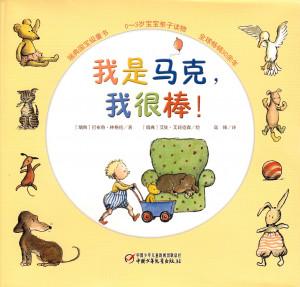 10 bøker om Pål (Kinesisk)