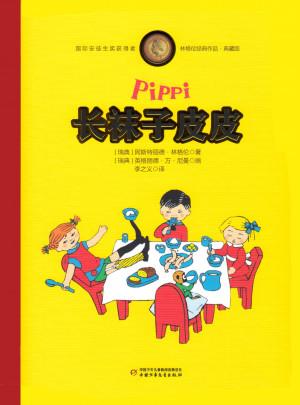 Pippi Langstrømpe, Spesialutgave (Kinesisk)
